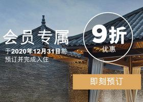 雅高酒店 享受9折房价优惠,大中华地区会员专属