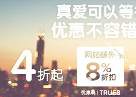 Hotels好订 优惠特惠4折起,网站订购额外8%优惠