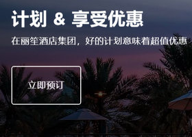 丽笙酒店 付3晚房价享4晚住宿,限北美、南美和
