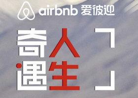 Airbnb奇遇北欧,开启充满爱的高暖之旅,领取¥1000奇遇礼券