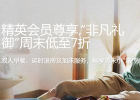 洲际酒店 IHG's Cyber Sale低至75折优惠