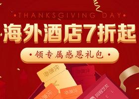 同程旅游 领取感恩礼包666元优惠券,海外酒店