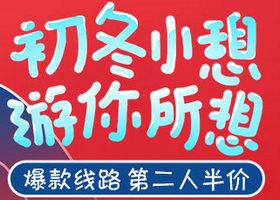 京东旅行 秋冬小憩第二人半价,150元优惠券即领即用