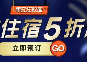 Booking 黑五狂欢周全球酒店5折起,8天闪促