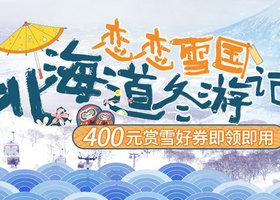 春秋旅游 北海道冬游记400元赏雪好券,春节寒假提前购享折扣