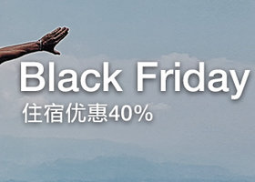 雅高酒店 BLACK FRIDAY住宿六折*优惠