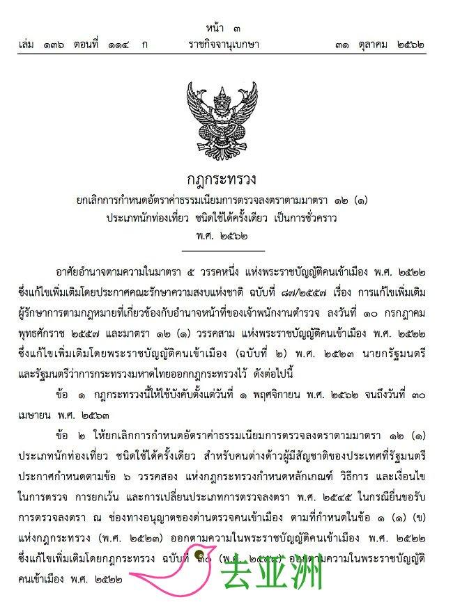 泰国落地签免签证费政策