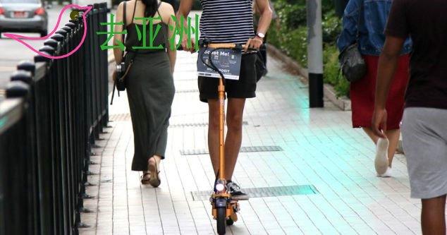 11月4日起,新加坡将禁止在所有人行道上骑电动