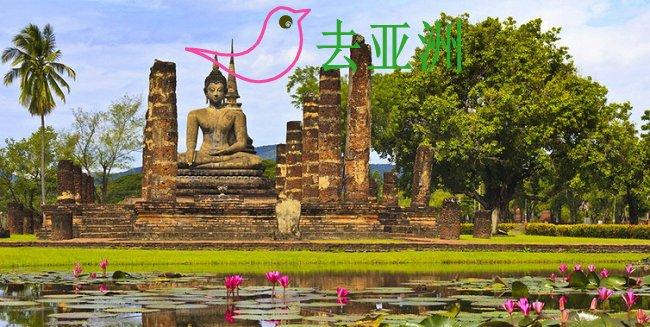 素可泰—泰文化的摇篮