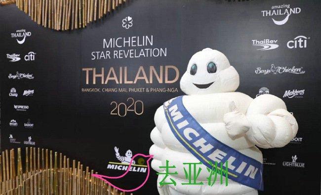 《2020年泰国米其林指南