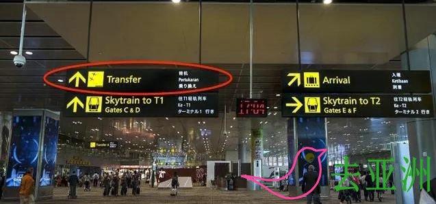 就在机场候机区的话,是不用办签证的,直接走转机通道(Transfer)就可以