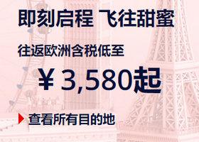 法国航空 情人节往返含税惊喜价格低至CNY3,580起
