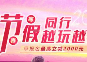 遨游网 春节寒假立减高至2000元,北非最高立减2500元