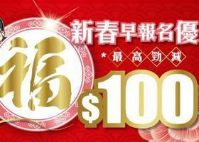 大航假期 春节早报优惠80港元,新村同行立减5