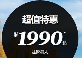 新西兰航空 双12特惠1699元起,上海往返奥克兰,