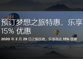 丽笙酒店 预订梦想之旅特惠,乐享高达15%优惠