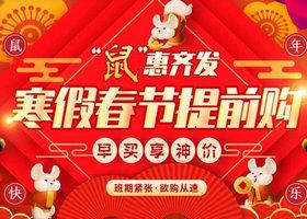 春秋旅游网 200元嗨玩礼券,春节寒假提前购享折