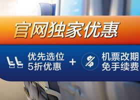 马来西亚航空 官网订票优先选位可享5折