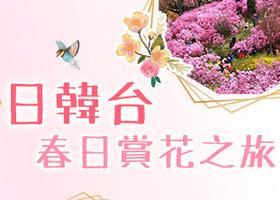 永安旅游 预定全线酒店,满HKD800即减HKD60
