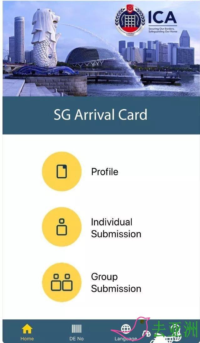 SG Arrival Card界面