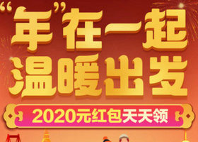 租租车 新年2020元红包,百家车行每天领取500元租车券