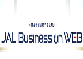 日本航空 JAL Business on