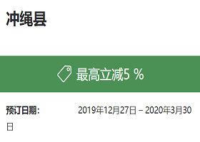 E路东瀛 冲绳县酒店立减5%优惠券,还有500张还不