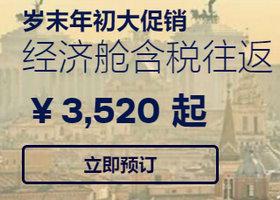 汉莎航空 经济舱含税往返3520元起,上海到慕尼黑