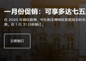 丽笙酒店 2020年每次周末住宿可享多达75折折优惠