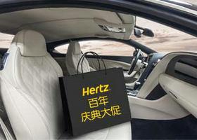 Hertz百年诞辰:全球租车享最高8折(会员75折)优惠