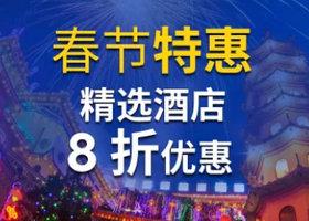 Expedia春节特惠:精选酒店 85 折优惠券