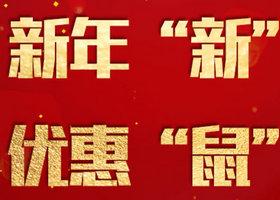 """一嗨租车 租车送优惠券,新年""""新""""活力 优惠""""鼠""""于你"""