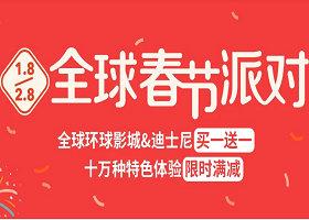 KLOOK 全球春节派对立减259元,全球乐园买一送一