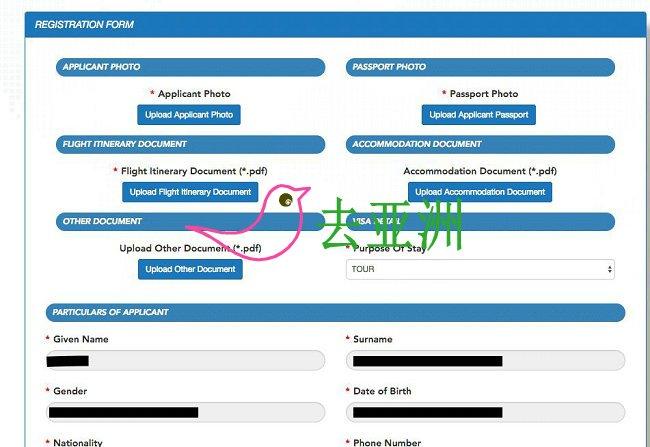 马来西亚电子免签证登记系统(eNTRI)