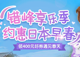 春秋旅游 错峰享乐季400元优惠券,约惠日本早春