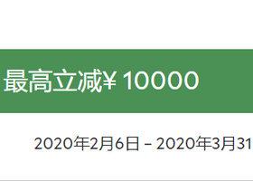 E路东瀛 网站改版优惠立减¥ 10000优惠券
