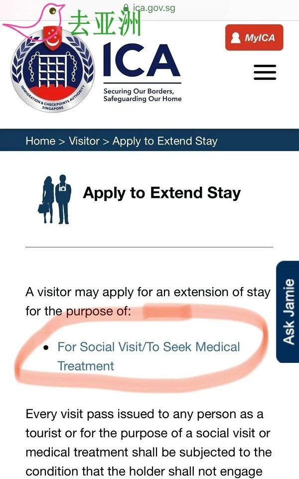 签证即将到期,如何申请新加坡旅游签证延期?(图文教程)