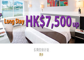 富豪酒店长期住宿计划:丽豪酒店买2得3,香港酒店连续入住1