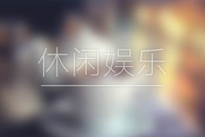 义工——儿童发展行动Children's Action for Developm