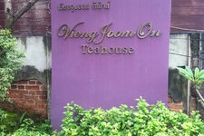 Vieng Joom On Teahouse