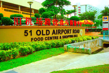 旧机场路熟食中心Old Airport Road Food Centre