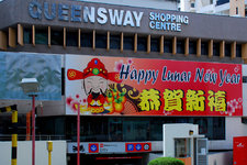 女皇道购物中心Queensway Shopping Centre