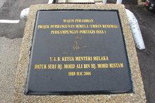 葡萄牙广场Medan Portugis