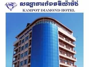 贡布钻石酒店