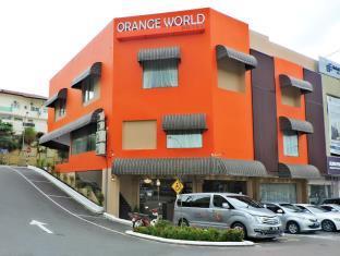 桔子世界大酒店