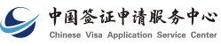 中国签证申请服务中心
